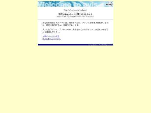 http://w1.avis.ne.jp/~tadakin/
