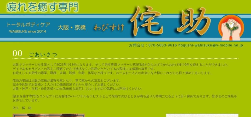 Screenshot of wabisuke-massage.com