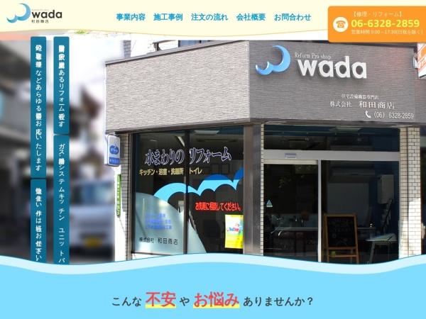 Screenshot of wada-shoten.co.jp