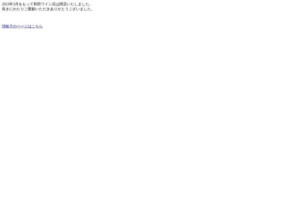 Screenshot of wadawine.com