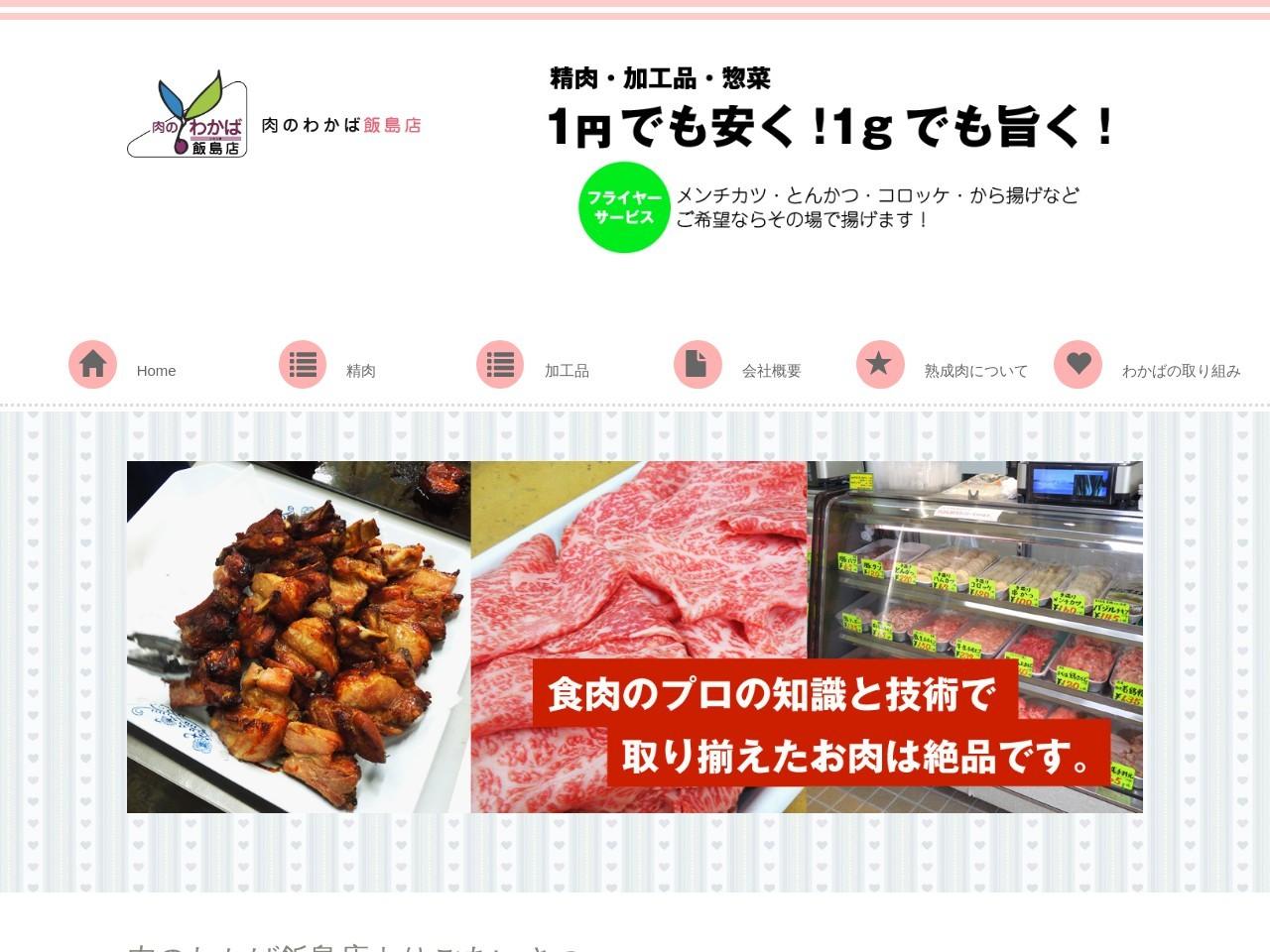 肉のわかば飯島店