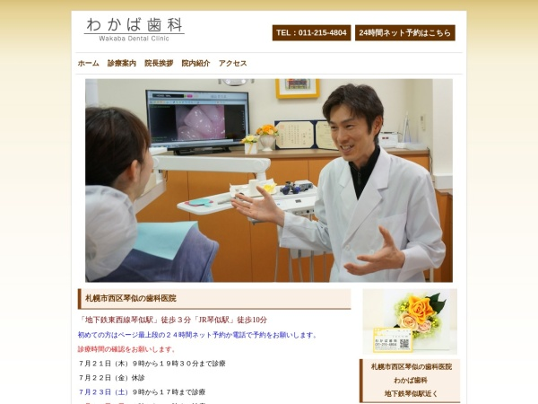 Screenshot of wakabadentalclinic.com