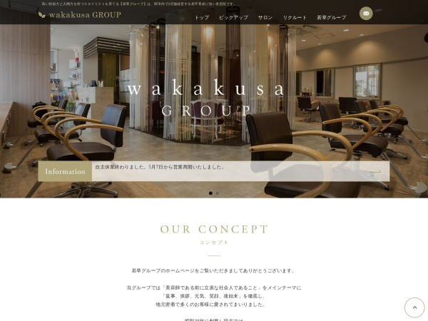 Screenshot of wakakusa-group.jp
