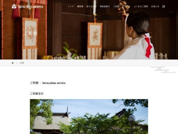 Screenshot of wakamatsu-ebisu.jp