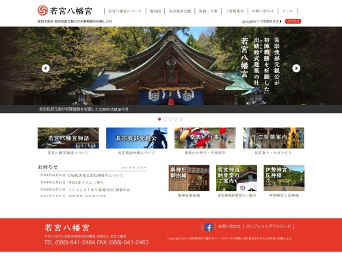 http://wakamiya-kochi.com/