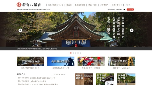 Screenshot of wakamiya-kochi.com