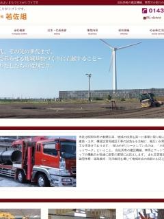 http://wakasa-g.co.jp/