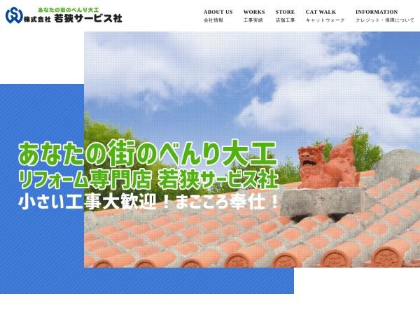Screenshot of wakasa-s.jp