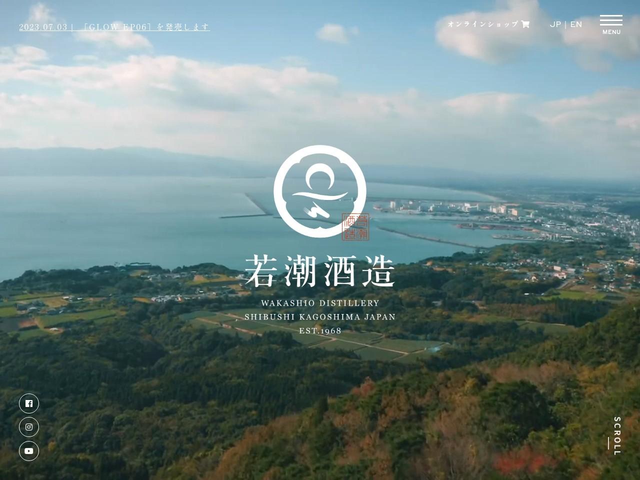 鹿児島・芋焼酎のさつま若潮・千亀女等の若潮酒造株式会社|トップページ