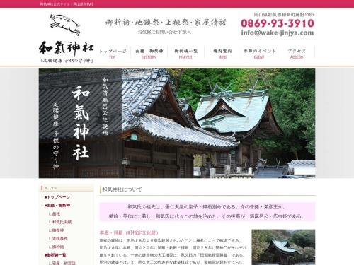 http://wake-jinjya.com/