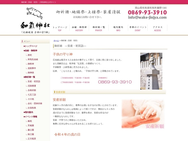 Screenshot of wake-jinjya.com