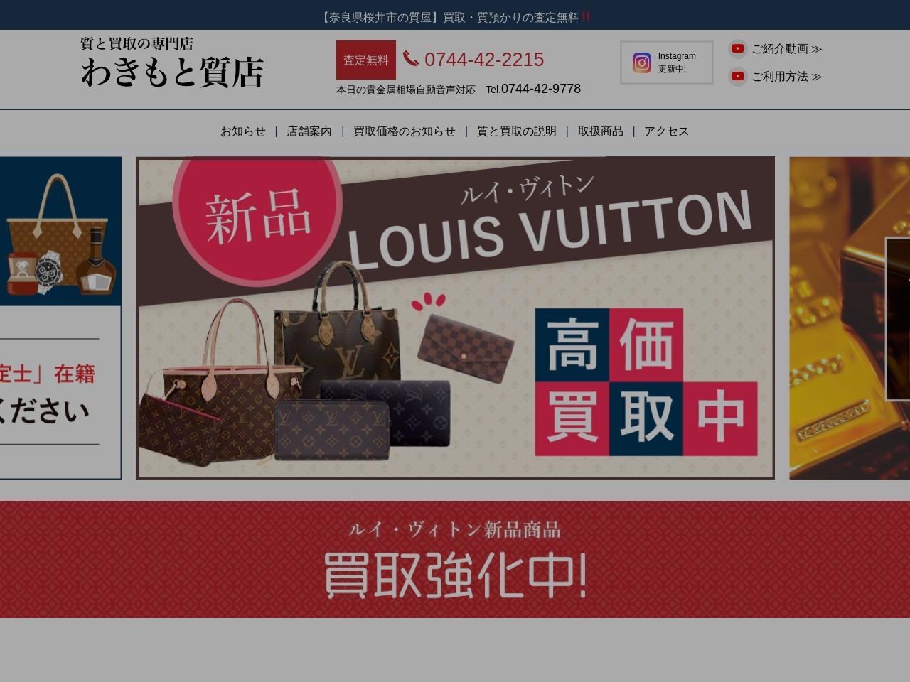 奈良県桜井市/質と買取の専門店 - わきもと質店