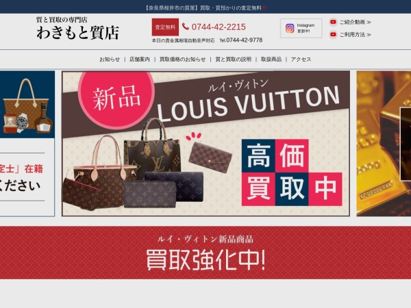 Screenshot of waki78.sakura.ne.jp