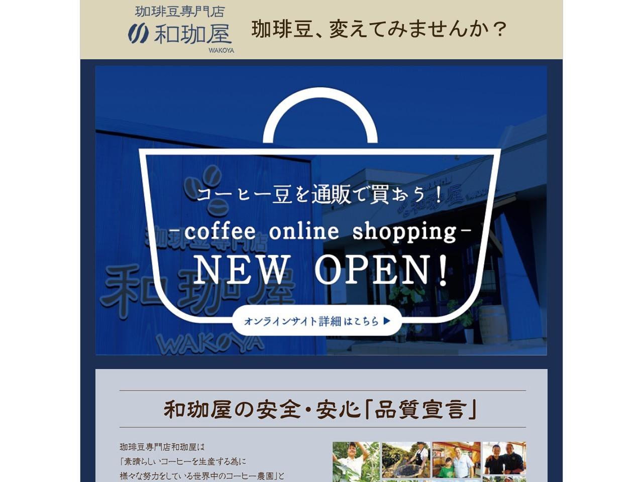 珈琲豆専門店 和珈屋(WAKOYA)