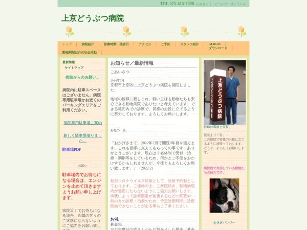 Screenshot of waku-waku.chu.jp
