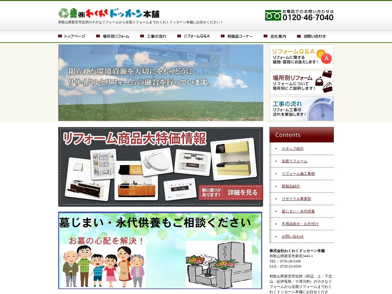 和歌山県新宮市にあるリフォーム店です。和歌山県新宮市近郊のリフォームはわくわくドッカーン本舗にお任せ下さい。
