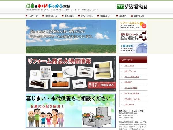 Screenshot of wakuwaku-dokan.jp