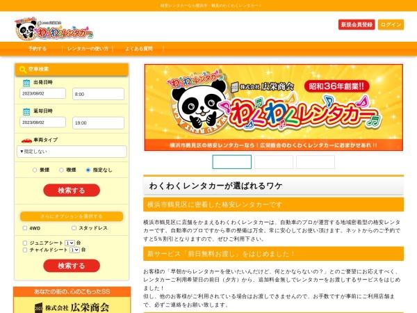 Screenshot of wakuwaku.renta-navi.com