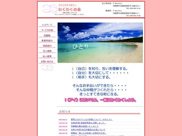http://wakuwakunokai.com
