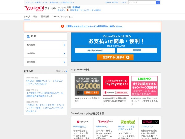 Screenshot of wallet.yahoo.co.jp