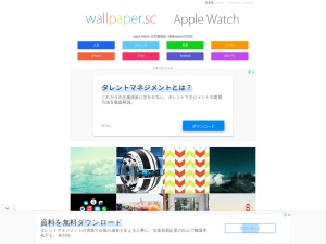 wallpaper.sc AppleWatch