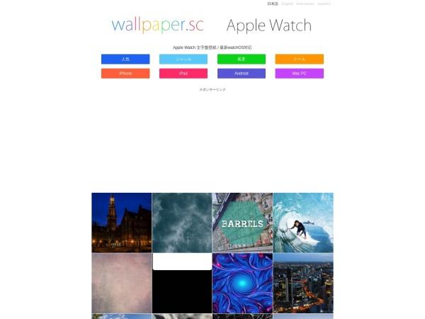 Screenshot of wallpaper.sc