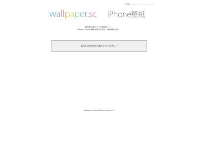 http://wallpaper.sc/iphone/