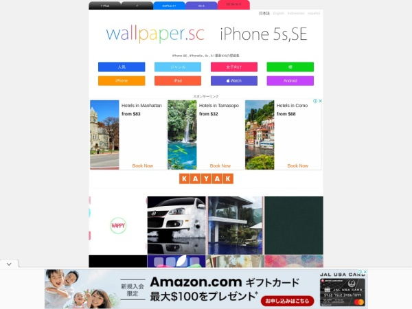 iPhone5s,SE壁紙ならwallpaper.sc | 国内最大級のiPhone SE,5s,5c,5壁紙集