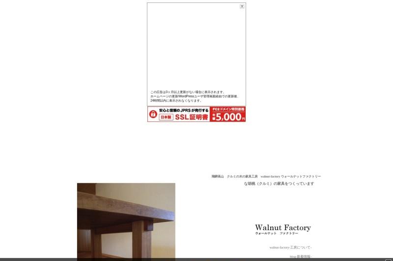 Screenshot of walnutfactory.web.fc2.com
