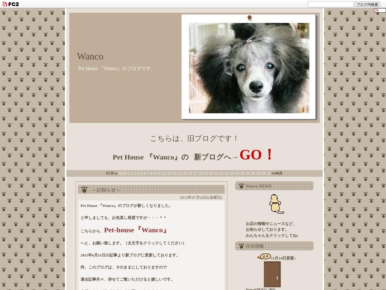 愛犬美容ペットハウスWancoわんこ
