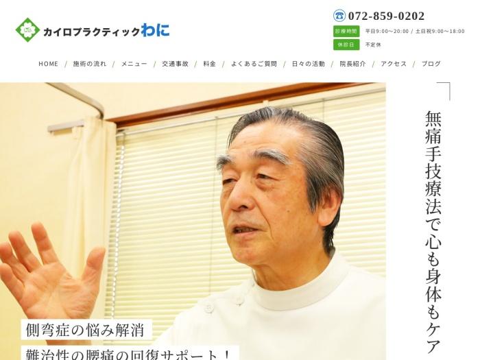http://wanichiro.com/