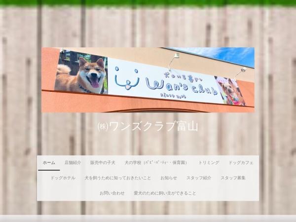 Screenshot of wansclubtoyama-dogs.jimdo.com