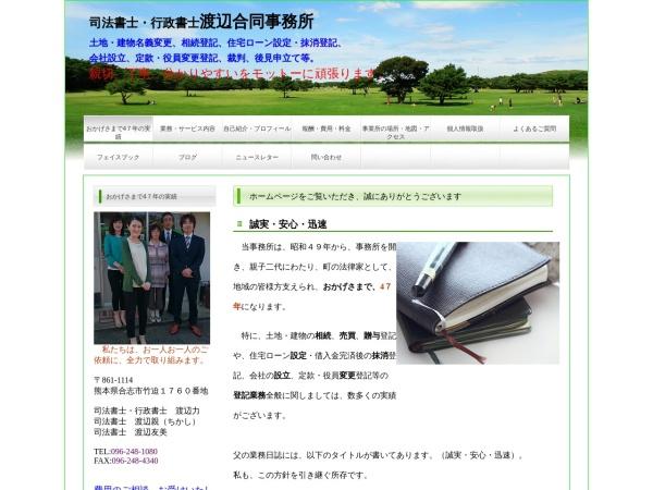 Screenshot of watanabe-office.p-kit.com