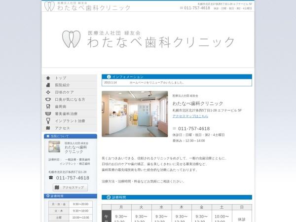 http://watanabedental.net/