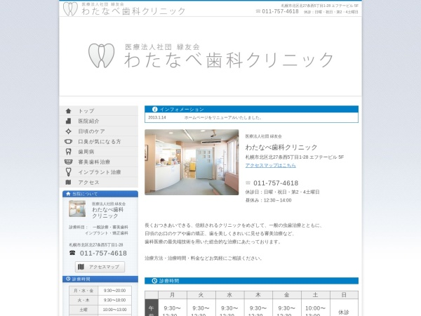 Screenshot of watanabedental.net
