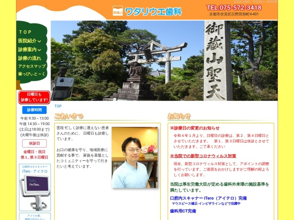 Screenshot of watariueshika.com