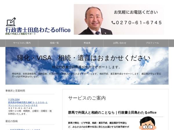 Screenshot of wataru-office.com