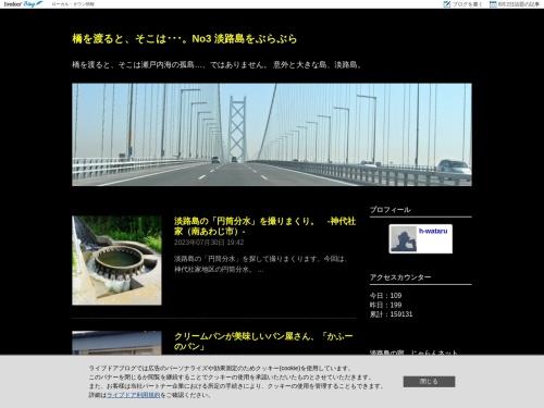 橋を渡ると、そこは・・・。3 歩く淡路島