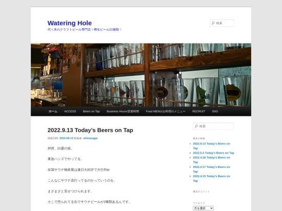 http://wateringhole.jp/