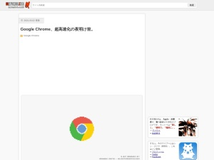 http://wayohoo.com/google-chrome/