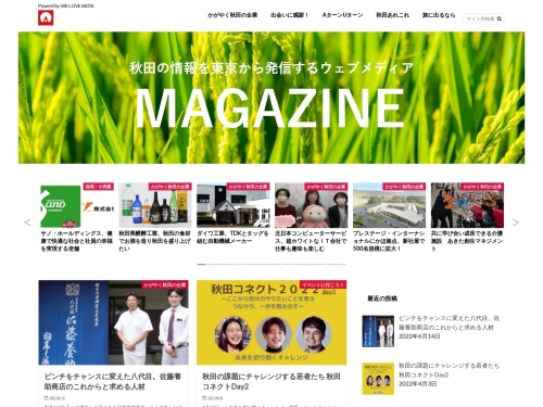 WE LOVE AKITA MAGAZINE