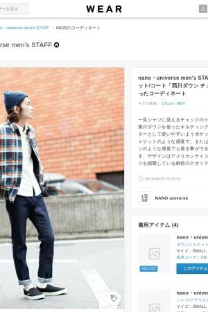 http://wear.jp/honshastaff07/coordinate/2112225/