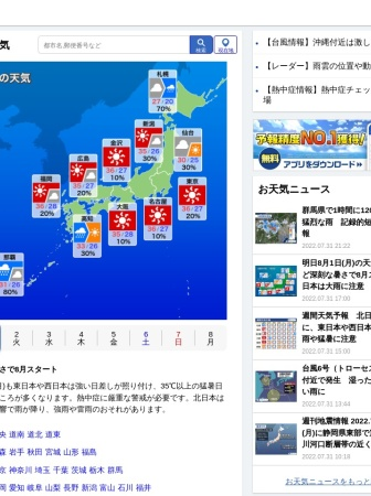Screenshot of weathernews.jp
