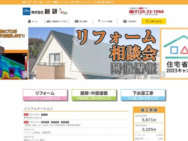 http://web-soken.co.jp