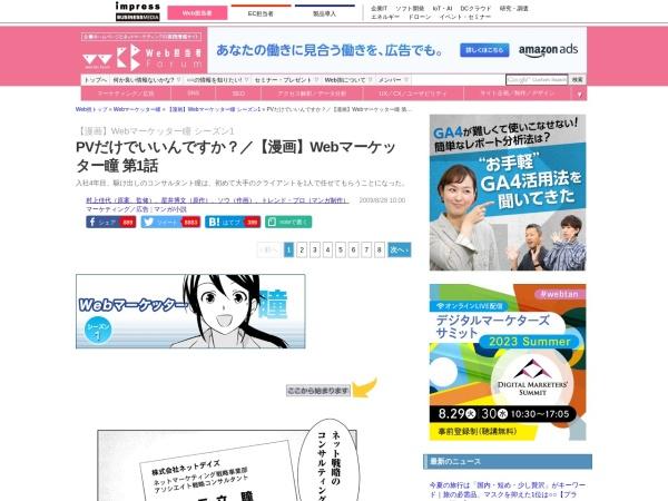 http://web-tan.forum.impressrd.jp/e/2009/08/28/6324