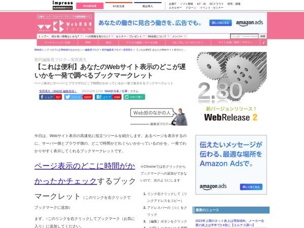http://web-tan.forum.impressrd.jp/e/2013/01/29/14562