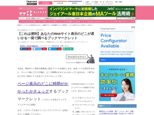 Screenshot of web-tan.forum.impressrd.jp