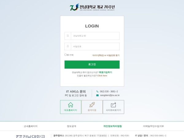 Screenshot of web.chonnam.ac.kr