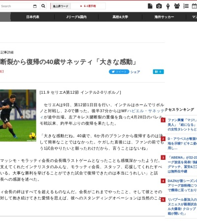 Screenshot of web.gekisaka.jp