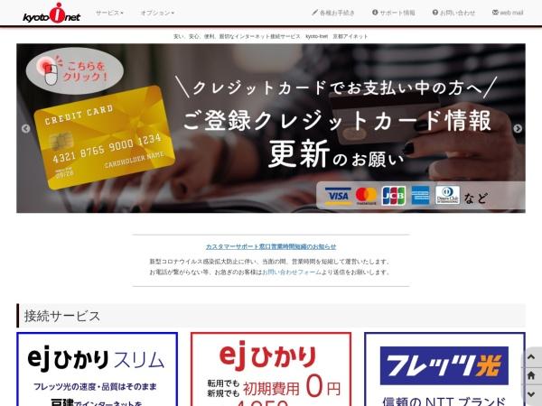 Screenshot of web.kyoto-inet.or.jp